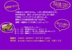 【修正】フライヤーB5−2