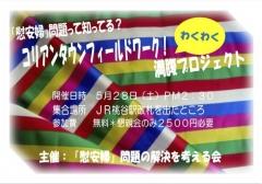 【修正】フライヤーB5−1