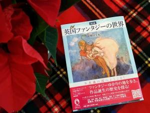 englandfantasybook1216