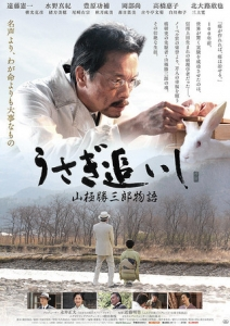 uwagioishimovie