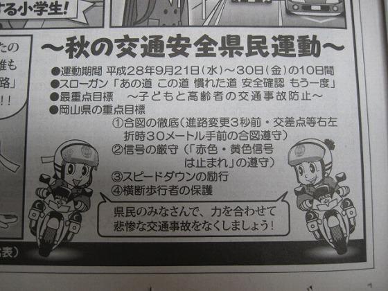 山陽新聞 第1全県 29面 20160918