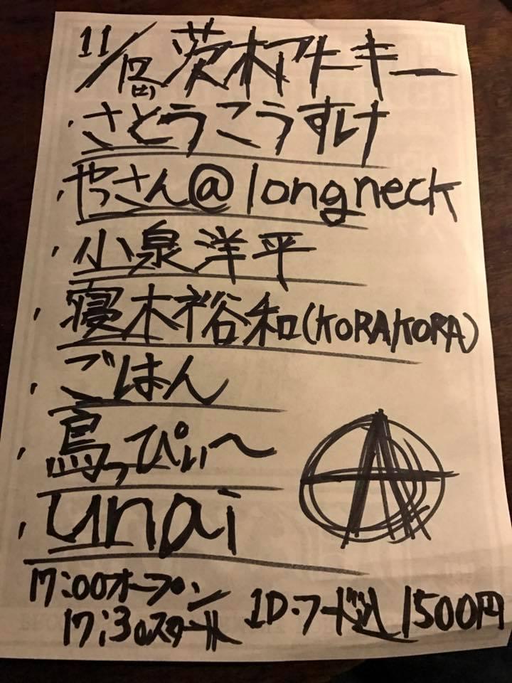 anarchy1112.jpg