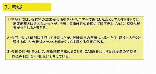 CAE解析123