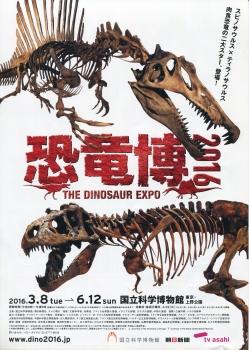 恐竜001