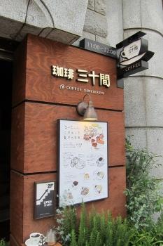 三IMG_0408 - コピー