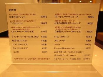 はIMG_0101 - コピー