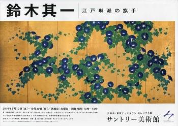 鈴木7-24-2016_001