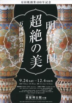 有田9-25-2016_001
