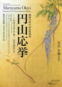 丸山10-1-2016_010