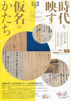 仮名11-1-2016_001