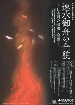 御舟9-17-2016_007