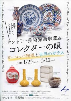 コレクター11-21-2016_001