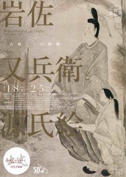 岩佐11-27-2016_001