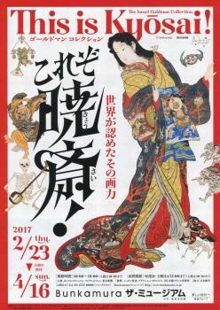 暁斎12-23-2016_001