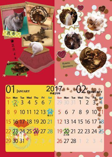 カレンダー20161206-01