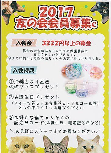 友の会2017-01