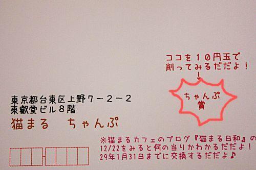 クリスマスカード20161222-02