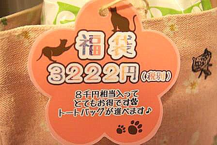 福袋20161227-02