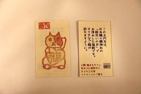 五円玉20161229-01