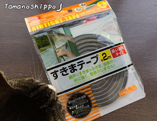 すきまテープ(ダイソーさん商品)