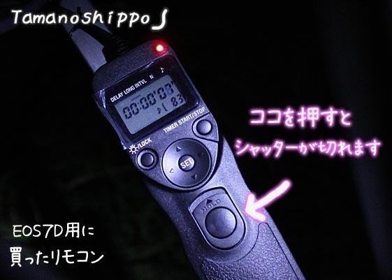 キャノンEOS7D用に買ったリモコン
