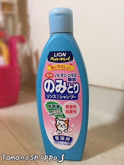 ペットキレイ「のみとりリンスインシャンプー」愛猫用アクアフローラルの香り