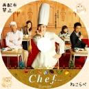 Chef~三ツ星の給食~ ラベルbd