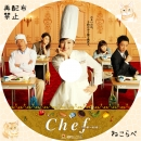Chef~三ツ星の給食~ ラベル