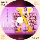 ドクターX ~外科医・大門未知子~4 ラベルbd