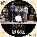 IQ246~華麗なる事件簿~ ラベル2bd