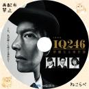 IQ246~華麗なる事件簿~ ラベルbd