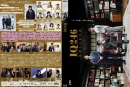 IQ246~華麗なる事件簿~ ジャケット2bd