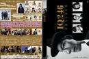 IQ246~華麗なる事件簿~ ジャケットbd