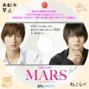 MARS~ただ、君を愛してる~ ラベルbd