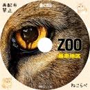 暴走地区―ZOO― ラベル