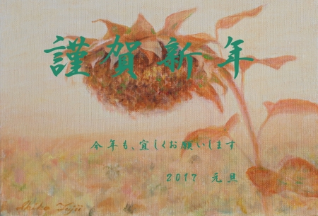 ひまわり 謹賀新年 (1)