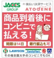 JACCSバナー10