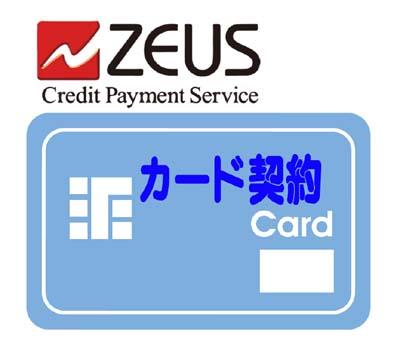 ブログ ゼウス社契約カード