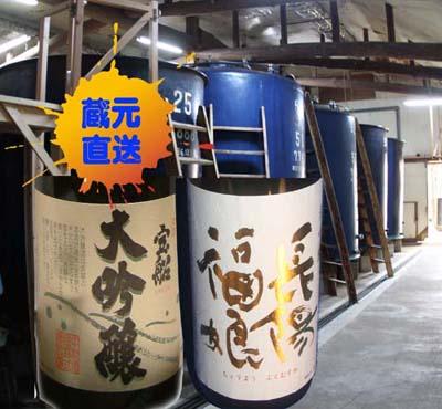 new2016ブログぐるっと お酒TOP蔵内