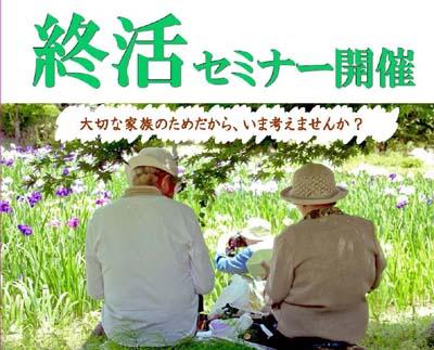 終活セミナーnet1