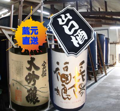 new2016お酒TOP蔵内