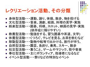 レク委員会素材20160829