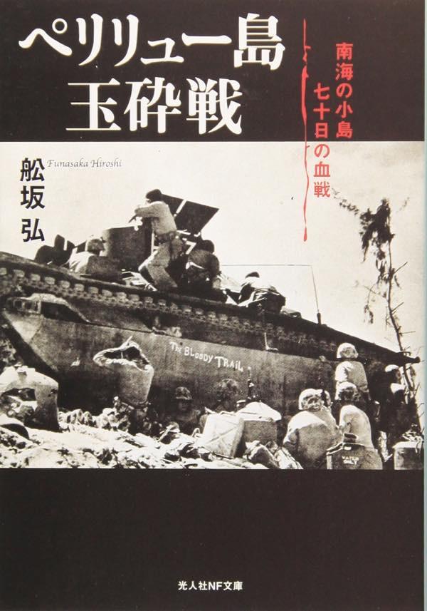 20160412 ペリリュー島玉砕戦_th