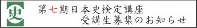 20160720 日本史検定7期