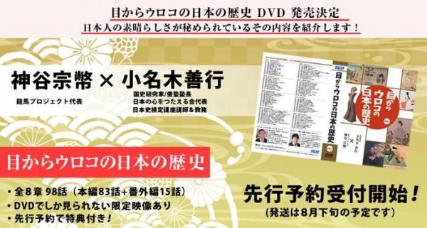 20160728 目からウロコの日本の歴史