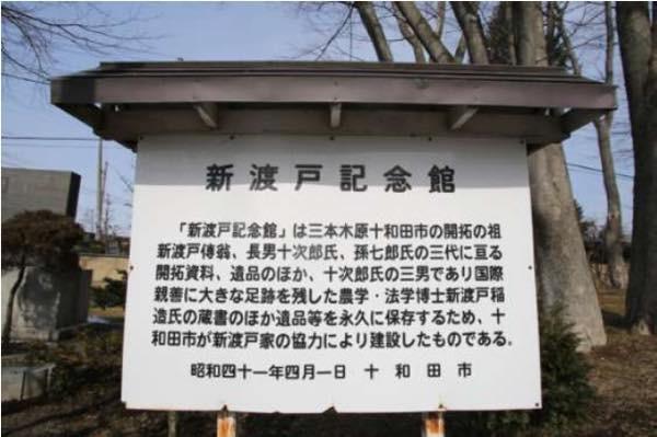 20160905 新渡戸記念館