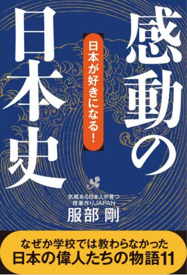 20161001 感動の日本史