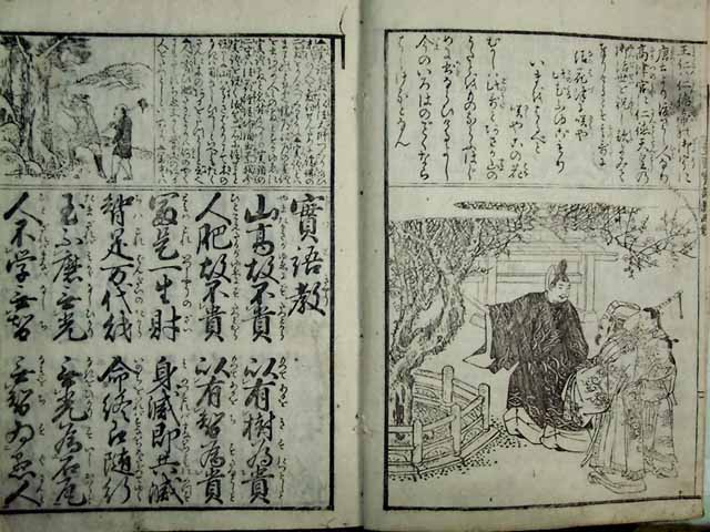 20161011 実語教