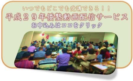 20161026 倭塾バナー