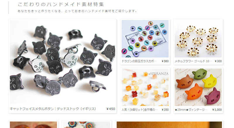 こだわりのハンドメイド素材特集|ハンドメイド、手作り通販・販売の Creema